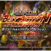 [ゲームレビュー] カプコン ベルトアクション コレクション ( ' – '*) 「パワードギア」「バトルサーキット」をコンシューマへ初移植!