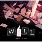 [ゲームレビュー] WILL – 素晴らしき世界 – / 手紙のテキストを入れ替えることで運命を変えることができる神様が綴る群像劇。