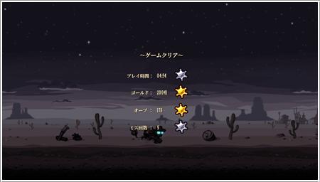 ゲームクリア画面