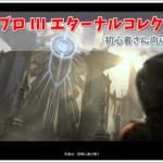 [攻略メモ] ディアブロ III エターナルコレクション part1 – Nintendo Switch版から始める初心者さん向けQ&A・Tips