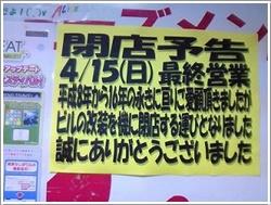 アリス金山店 閉店予告