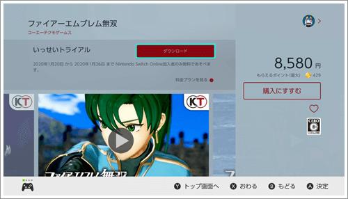 FE無双_ダウンロード画面