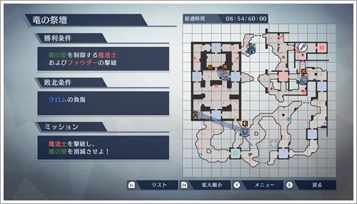 ミッション画面