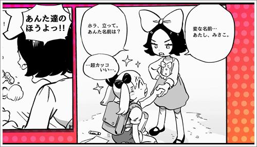 「ミサコ」と「キョウコ」の出会い